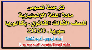 ترجمة نصوص الإنجليزي بكالوريا سوريا 2020