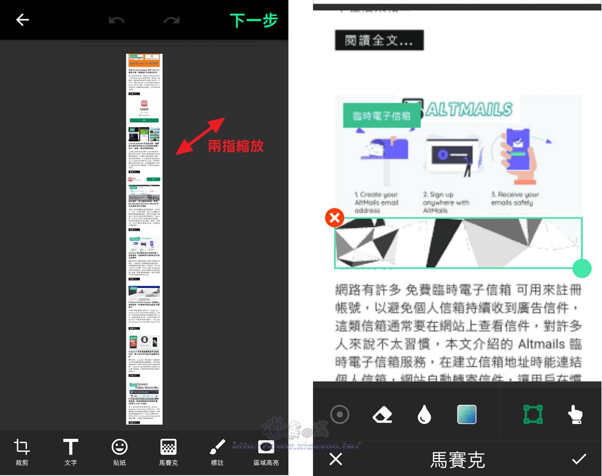 iMarkup 圖片標記 App