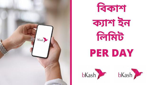bKash Cash in Limit Per Day - bKash Daily Transaction Limit