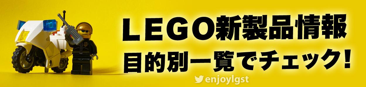 レゴ(LEGO)の新製品を目的別に見やすい一覧にまとめたリストでチェック