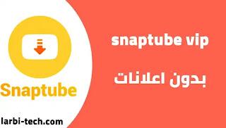 تحميل  تطبيق سناب تيوب  Snaptube Mod  Android اخر اصدار من ميديا فاير للاندرويدAPK