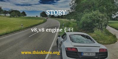 v8 engine, v8, इंजन,