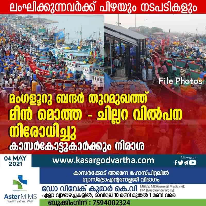 Kasaragod, Kerala, News, Sale, Fish, Mangalore, Karnataka, Top-Headlines, Ban, Retail sale, purchase of fish banned at Bunder Port.