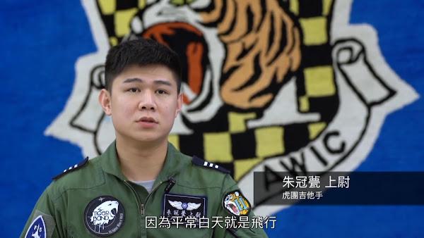 F-5E戰機墜海彰化飛官殉職 鄰居悲慟一度癱軟