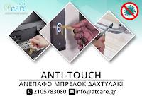 ATCARE: Νέο καινοτόμο προϊόν - Ασφάλεια στο άγγιγμα
