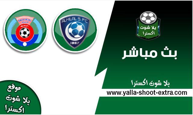نتيجة مقابلة الهلال وأبها بتاريخ اليوم 23/08/2019 الدوري السعودي