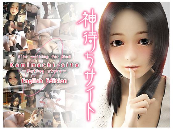 [2015~2017][lipplen] Kamimachi-site: Dating story [18+][v1.021 + Japanese Version w/ Bonus]