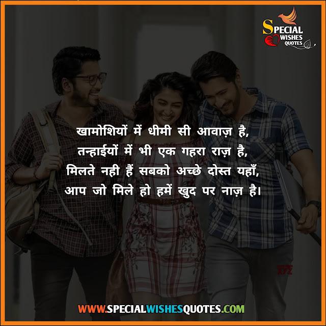 dosti shayari in hindi attitude photo
