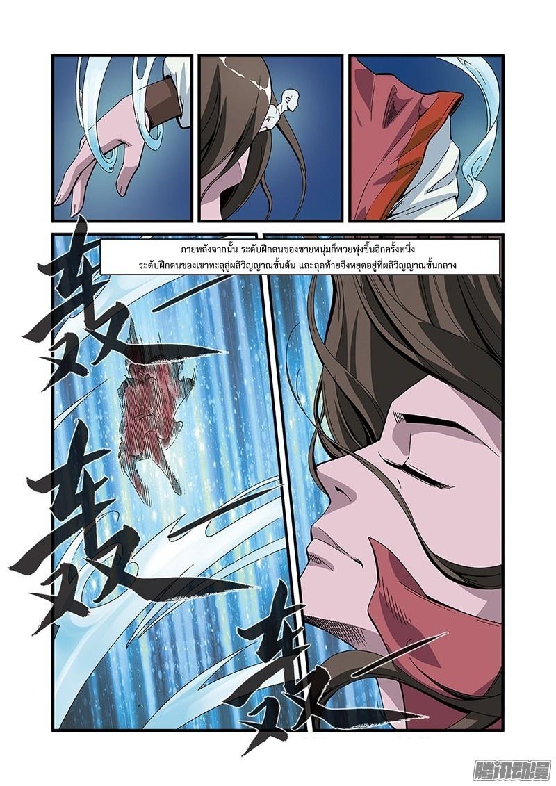 อ่านการ์ตูน Xian Ni 53 ภาพที่ 21
