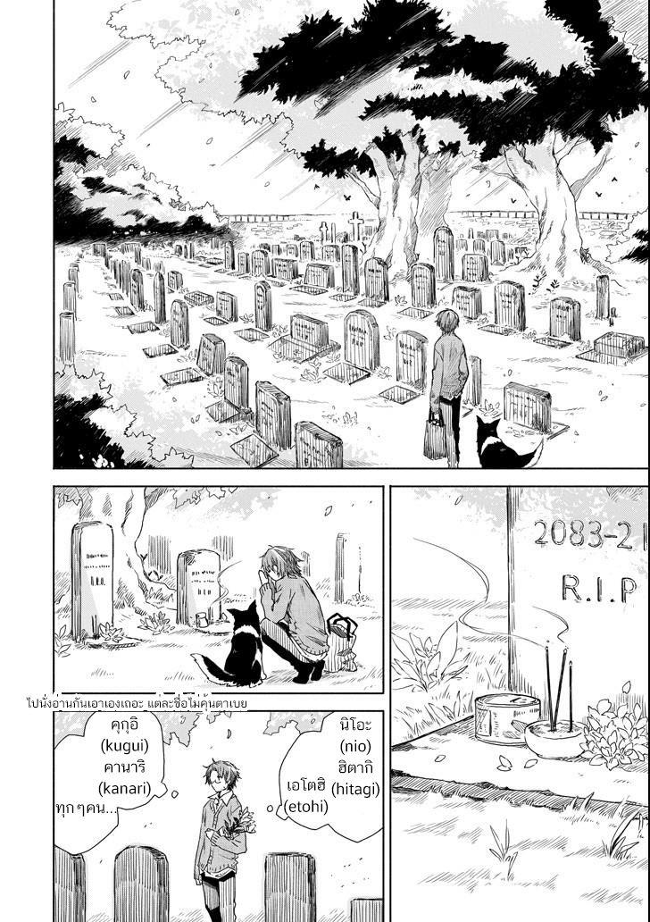 อ่านการ์ตูน Tabi to Gohan to Shuumatsu Sekai ตอนที่ 3 หน้าที่ 6