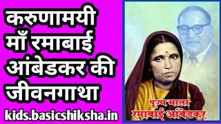 करुणामूर्ति माँ  रमाबाई आंबेडकर की जीवनी, त्याग, बलिदान और साहस की प्रेरणास्रोत (Biography of Ramabai ambedkar in hindi )