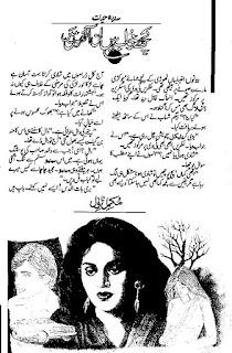 Kuch khwab hain in aankhon main by Sidra Hayat Part 1 Online Reading