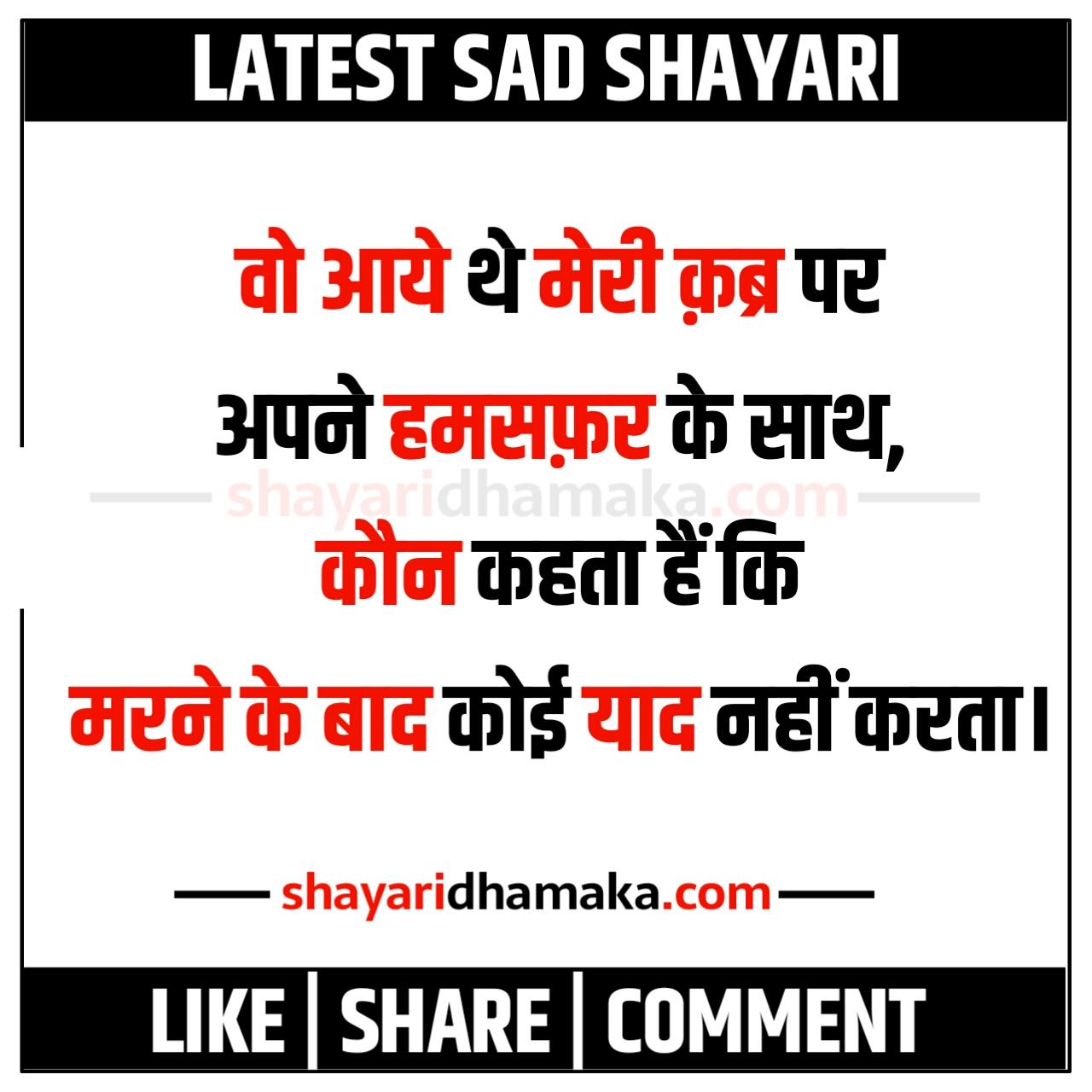 ना दिल होता ना दिल रोता - Latest Sad Shayari