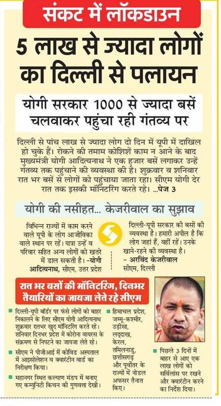 संकट में लॉकडाउन: दिल्ली, यूपी, राजस्थान समेत कई राज्यों से लाखों लोगों का पलायन करना बनी बड़ी समस्या