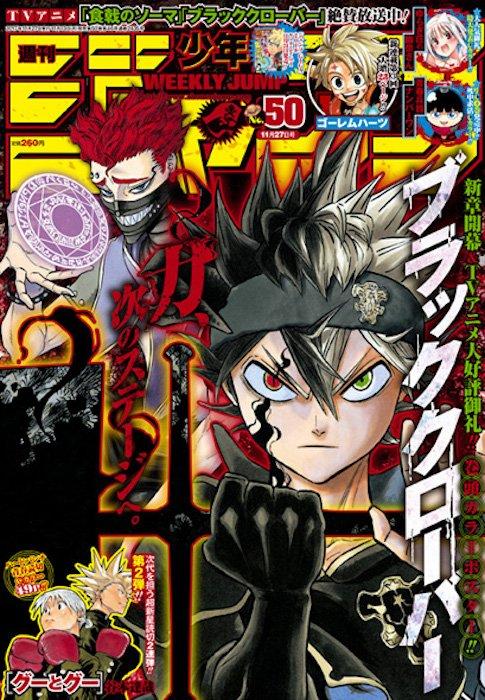 Weekly Shonen Jump edición 50 del 2017