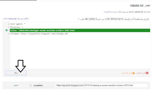 """حظر فهرسة البحث باستخدام علامة """"noindex"""""""