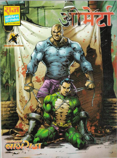 ओमेर्ता : नागराज कॉमिक्स पीडीऍफ़ पुस्तक   Omerta  Nagraj Comics Book In Hindi PDF