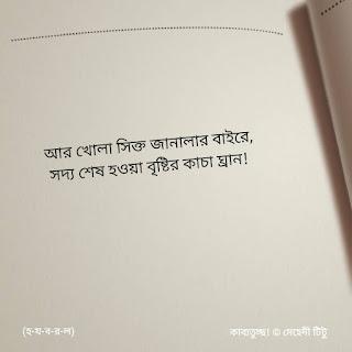 সুন্দর সুন্দর ভালোবাসার ছন্দ কবিতা