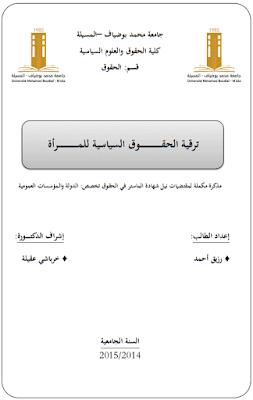 مذكرة ماستر: ترقية الحقوق السياسية للمرأة PDF