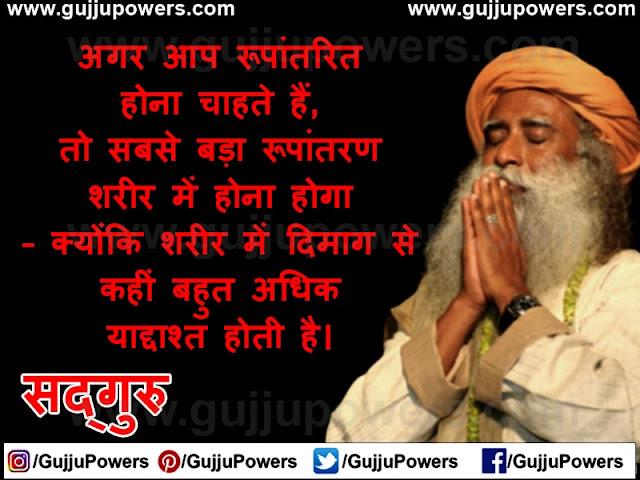 sadhguru quotes images in hindi