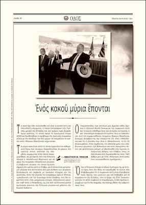 Εφημερίδα της Καστοριάς: ΟΔΟΣ