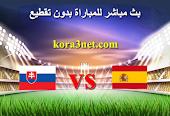 بث مباشر مباراة اسبانيا وسلوفاكيا اليوم 23-6-2021 يورو 2020