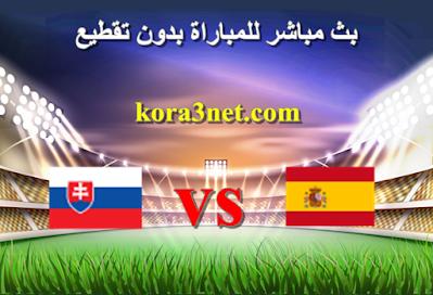 مباراة اسبانيا وسلوفاكيا