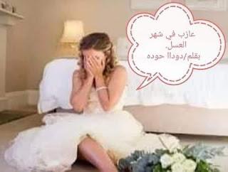 رواية عازب في شهر العسل بقلم دودا محمد