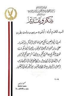 وزير الداخلية يكرم رئيس نقطة شرطة دير البرشا بملوي