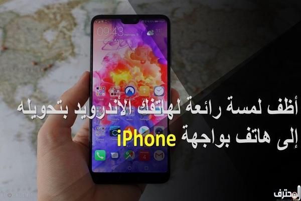 أضف لمسة رائعة لهاتفك الأندرويد بتحويله إلى هاتف بواجهة iPhone