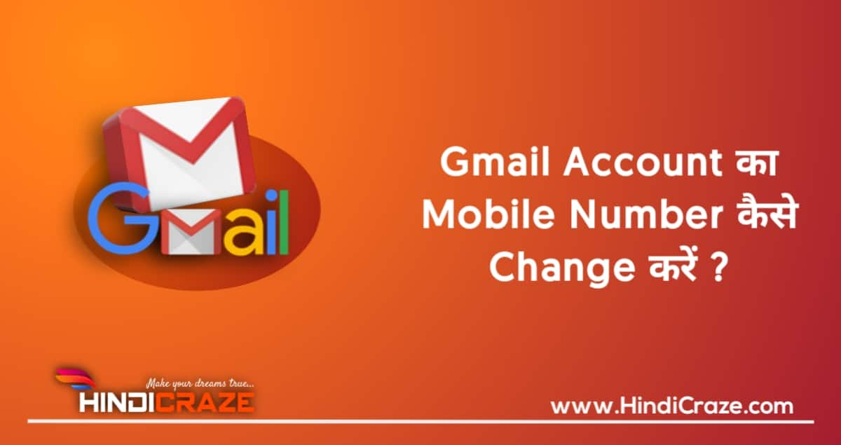 Gmail Account Ka Mobile Number Kaise Change Kare Full Guide
