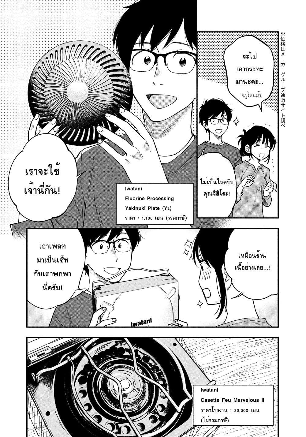 อ่านการ์ตูน Yaiteru Futari ตอนที่ 9 หน้าที่ 7