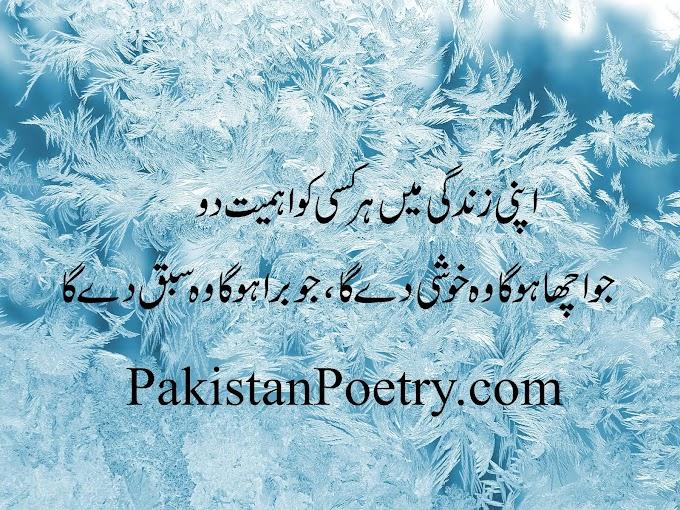 Sad Poetry in Urdu | 2 line Poetry