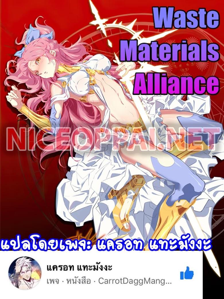 Waste Materials Alliance - หน้า 1