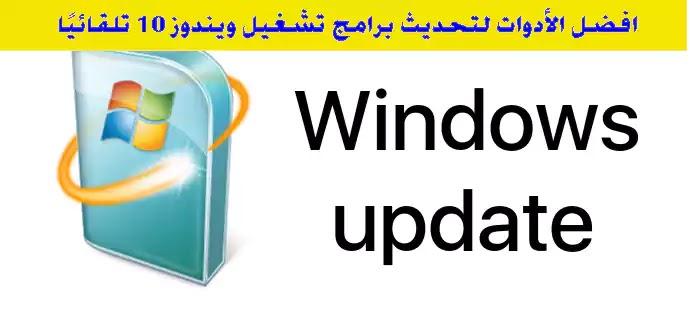 افضل الأدوات لتحديث برامج تشغيل ويندوز 10 تلقائيًا