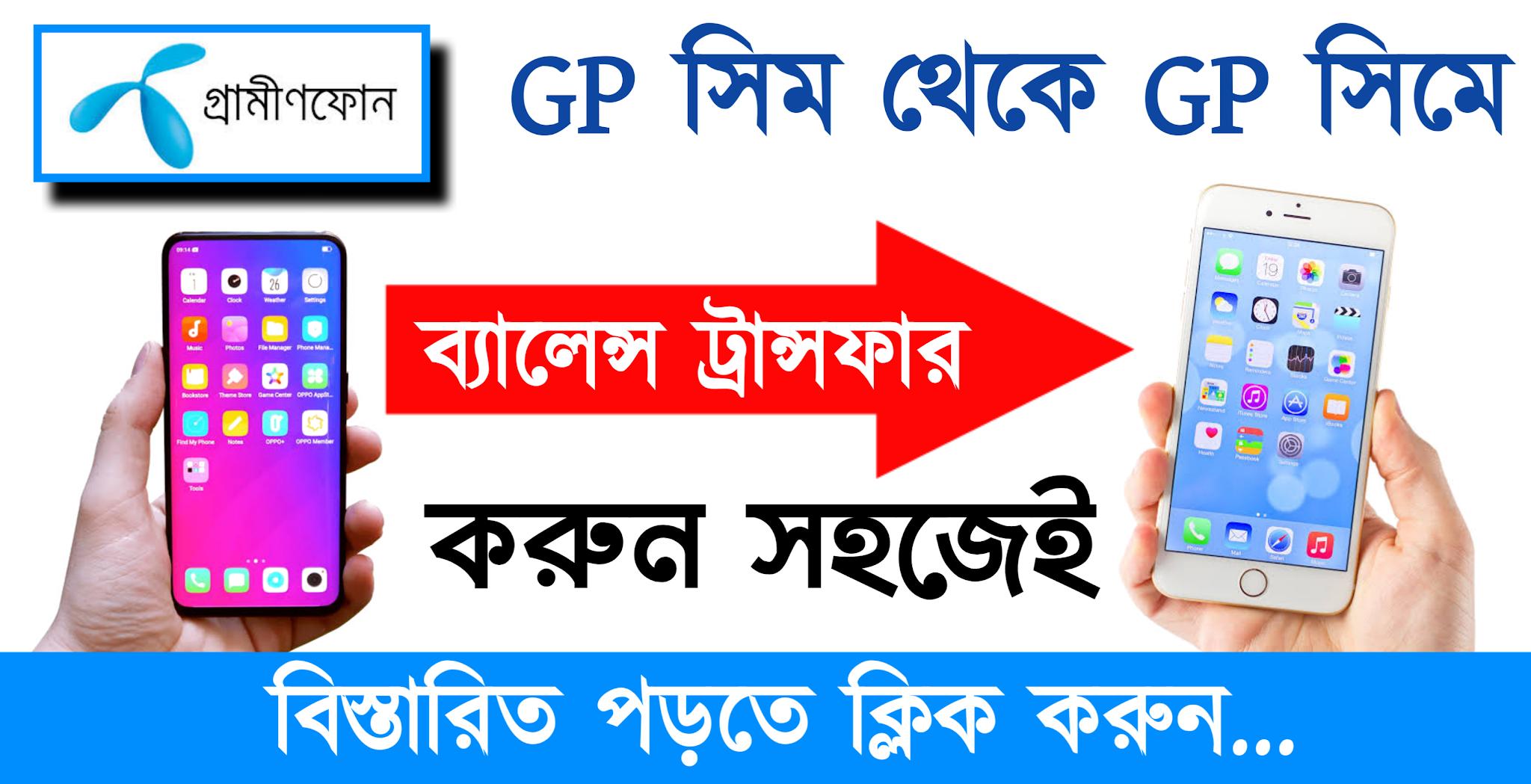 যেকোনো ফোন দিয়ে টাকা টান্সফার করুন GP to GP tk transfer any mobile