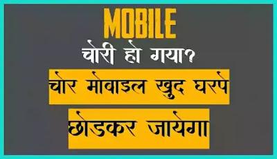 chori hua mobile याफिर khoya hua mobile  kaise khoje Fast Method