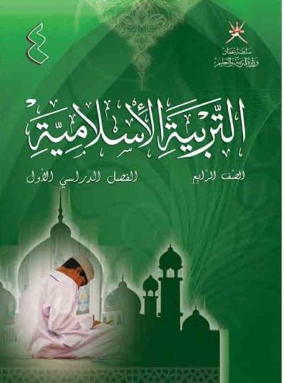 كتاب مادة التربية الاسلامية للصف الرابع الفصل الدراسي الاول سلطنة عمان