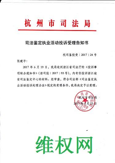 """杭州市司法局受理投诉,参与构陷人权捍卫者沈爱斌的""""大师""""会否被依法追责?"""