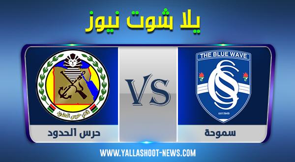 مشاهدة مباراة سموحة وحرس الحدود مباشر 28-9-2020 بطولة المصري