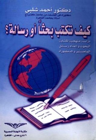 كتاب كيف تكتب بحثا او رسالة منهجية + اعداد رسائل الماجستير والدكتوراه PDF