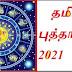 தமிழ் புத்தாண்டு (பிலவ வருட) பலன்  14.4.2021 முதல் 13.4.2022 வரை