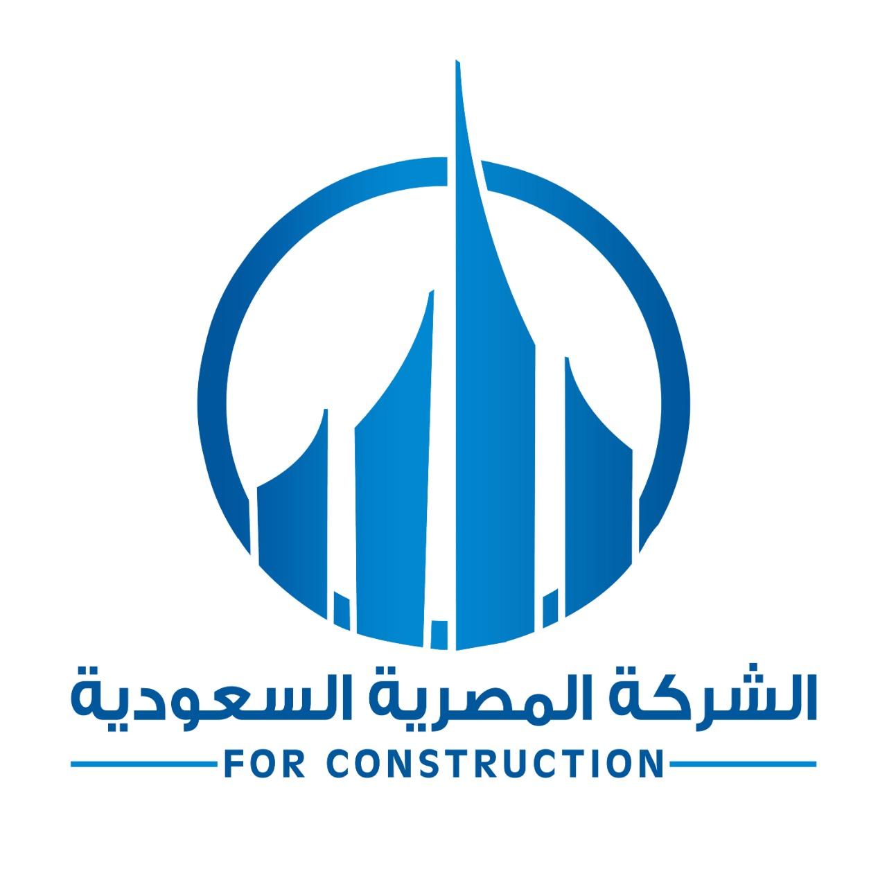 العمل فى وظائف شركة المصريه السعوديه لسنة 2020