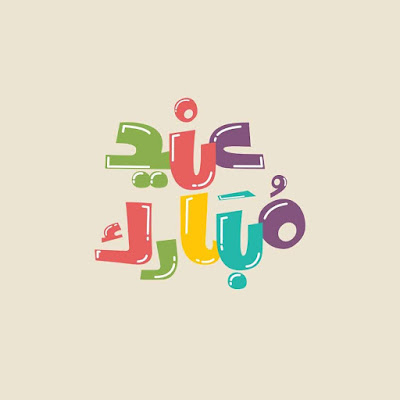 عيد مبارك - صور عيد الفطر السعيد