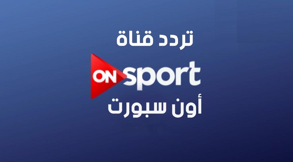 استقبال .. تردد قناة اون سبورت on sport الجديد على النايل سات 2017