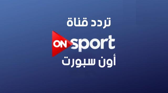 تردد قناة ON Sport الجديد علي النايل سات 2017 الناقلة لمباريات الدوري المصري