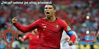 اهداف كريستيانو رونالد مع منتخب البرتغال