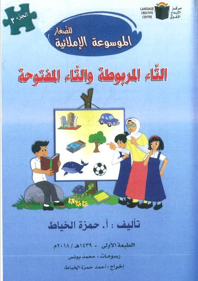 شرح درس  التاء المربوطة والتاء المفتوحة في مادة اللغة العربية للصفوف الأول والثاني والثالث والرابع  في ملف pdf
