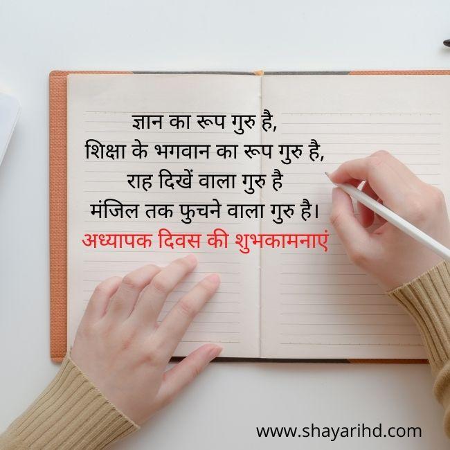 Hindi Teachers Day Wishes Quote In Hindi