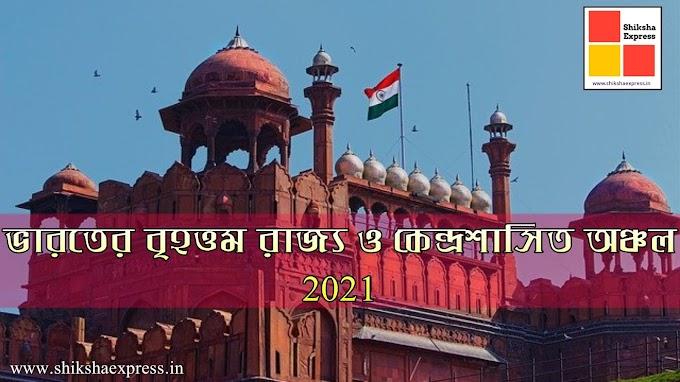 ভারতের বৃহত্তম রাজ্য 2021 : আয়তন ও জনসংখ্যা অনুসারে ভারতের সমস্ত রাজ্য ও কেন্দ্রশাসিত অঞ্চলের তালিকা
